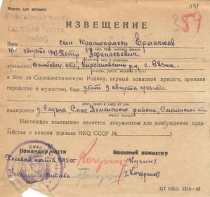 other-soldiers-files/1943.08.10_izveshchenie-pohoronka_0.jpg