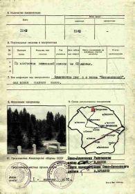 other-soldiers-files/uch.kartochka_zahoroneniya_2_0.jpg