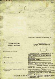 other-soldiers-files/uch.kartochka_zahoroneniya_1_1.jpg