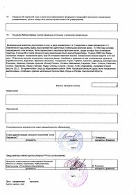 other-soldiers-files/pasport_zahoroneniya_3_1.jpg