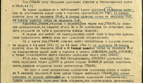 other-soldiers-files/podvig2_17.jpg