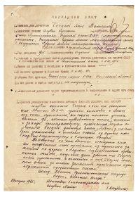 other-soldiers-files/nagradnoy-list_28marta1945.jpg