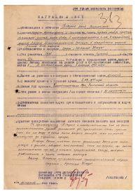 other-soldiers-files/nagradnoy-list_krasnaya-zvezda.jpg