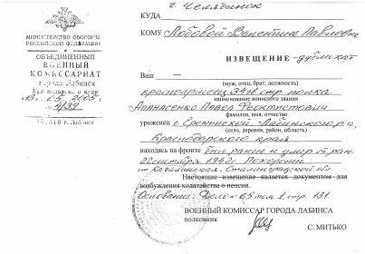 other-soldiers-files/pohoronka_apanasenko_pavel_0.jpg