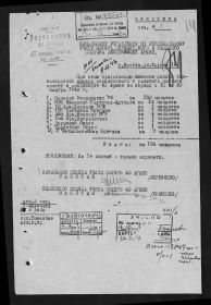 other-soldiers-files/1943.11.27_soprovod_k_spisku_poter.jpg