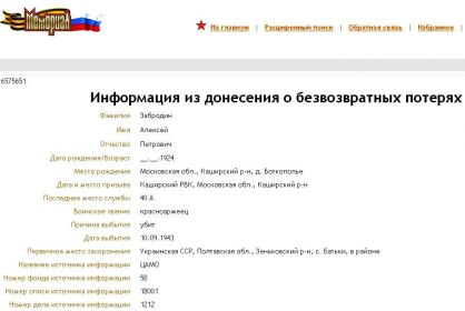 other-soldiers-files/obd_memorial_-_zabrodin_ap.jpg