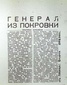 other-soldiers-files/statya_general_iz_pokrovki.jpg