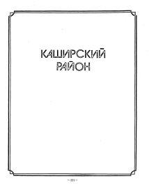 other-soldiers-files/kniga_pamyati_mosk.obl_._t.7_kashira.jpg