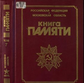 other-soldiers-files/kniga_pamyati_mosk.obl_._t.7_.jpg