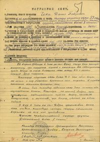 other-soldiers-files/nagradnoy_list_oov.jpg