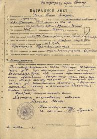 other-soldiers-files/nagradnoy_list_okz.jpg