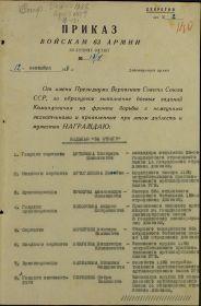 other-soldiers-files/pervaya_stranica_prikaza_ili_ukaza_1.jpg