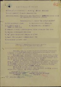 other-soldiers-files/nagradnoy_list_1086.jpg