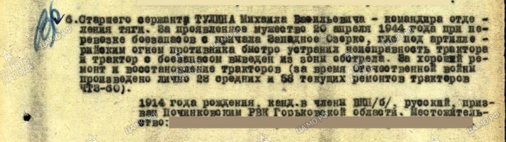 other-soldiers-files/k_medali_za_otvagu_k_pr._ot_29.04.1944.jpg