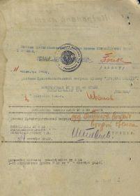 other-soldiers-files/postnikov_fs_orden_ot_voyny_2_st_nagr_list_2.jpg