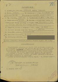 other-soldiers-files/postnikov_fs_medal_za_boev_zaslugi_nagr_list_1.jpg