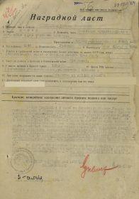 other-soldiers-files/postnikov_fs_orden_ot_voyny_2_st_nagr_list_1.jpg