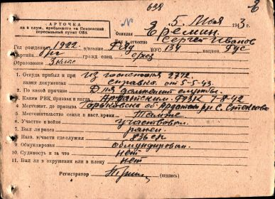 other-soldiers-files/kartochka_boyca.jpg