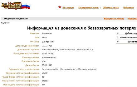 other-soldiers-files/obd_memorial_-_myznikov_id.jpg