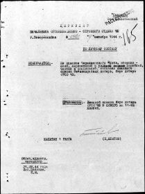 other-soldiers-files/1944.10.09_cirkulyar.jpg