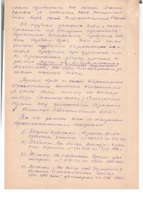 other-soldiers-files/vospominaniya_1968god8.jpg