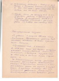 other-soldiers-files/vospominaniya_1968god9.jpg