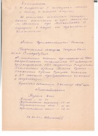 other-soldiers-files/vospominaniya_1968god11.jpg