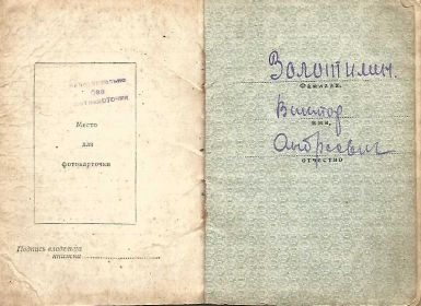 other-soldiers-files/order_book_2_0.jpg