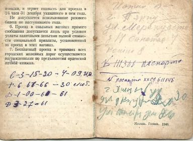 other-soldiers-files/order_book_4_0.jpg