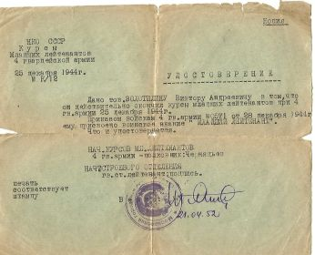 other-soldiers-files/first_leutenant_certificate_25-12-44_0.jpg