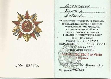 other-soldiers-files/order_of_patriotic_war_2_0.jpg