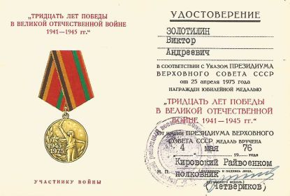 other-soldiers-files/30_victory_0.jpg