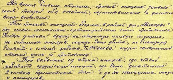 other-soldiers-files/ivanov_efim_stepanovich.jpg