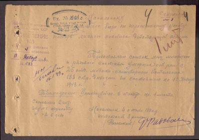 other-soldiers-files/1943.01.11_soprovod_k_spisku_pogibshih.jpg