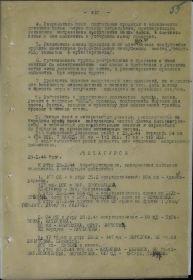 other-soldiers-files/17_strelkovyykorpus_fevr1944.jpg