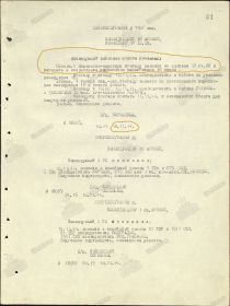 other-soldiers-files/rasporyazhenie_o_perevode_9_ispb.jpg
