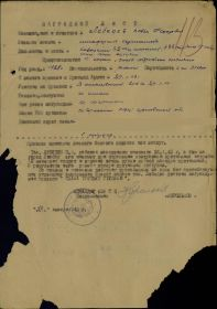 other-soldiers-files/nagradnoy_list_1132.jpg
