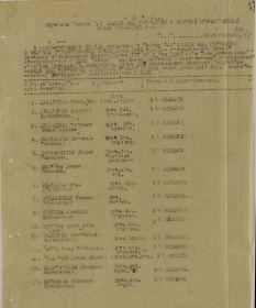 other-soldiers-files/novikova_klavdiya_nikolaevna1str-prikaza.jpg