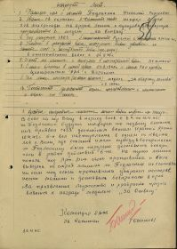 other-soldiers-files/dokument_o_nagrazhdenii_1-ya_za_otvagu.jpg