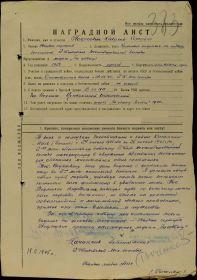 other-soldiers-files/vtoraya_za_otvagu.jpg