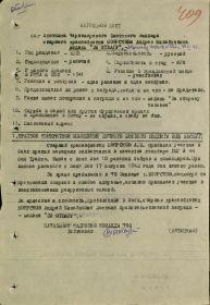 other-soldiers-files/nagradnoy_list_boyarskova_a._m.jpg