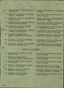 other-soldiers-files/stroka_v_prikaze_19.jpg