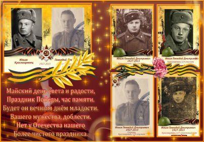 other-soldiers-files/ilin_g.d_ramka_9_maya.jpg