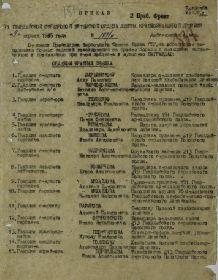 other-soldiers-files/vladimirov_georgiy_ivanovich_prikaz_1.jpg