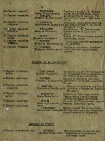 other-soldiers-files/vladimirov_georgiy_ivanovich_prikaz_2.jpg
