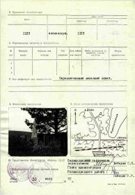 other-soldiers-files/information_items_25565.jpg