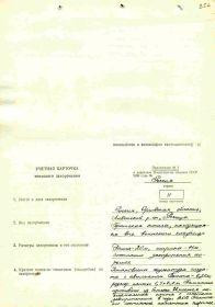 other-soldiers-files/uchyotnaya_kartochka_10.jpg