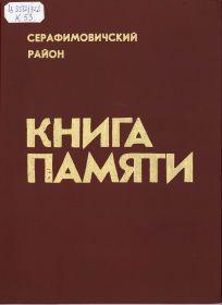other-soldiers-files/kp._serafimovichskiy_rayon.jpg