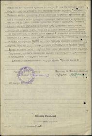 other-soldiers-files/nagradnoy_list_k_ordenu_krasnoe_znamya_2.jpg