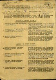other-soldiers-files/prikaz_o_nagrazhdenii_orden_krasnaya_zvezda.jpg